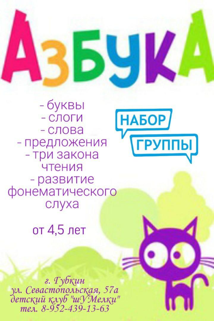 Набор в группу АЗБУКА на сентябрь изображение 1