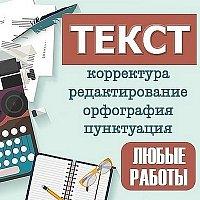 Набор и редактирование текста на русском языке.