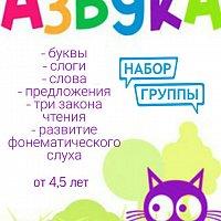 Набор в группу АЗБУКА на сентябрь