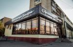 Открой «Настоящую пекарню»! Франшиза