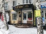 Действующий бизнес: салон красоты, парикмахерская