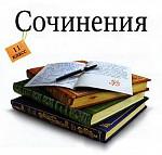 Школьные сочинения по русскому языку.