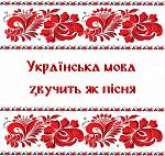 Написання творів з української мови по шкільній програмі.