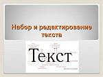 Редактирование, коррекция, набор текста на русском языке.