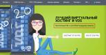 Лучший хостинг для любых сайтов (бесплатная защита от DDoS-атак)! изображение 1